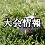 秋季大会初日結果!
